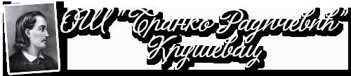 """ОШ """"Бранко Радичевић"""" – Крушевац"""